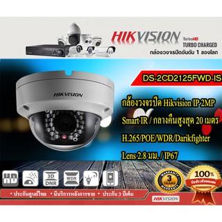 Hikvision รุ่น DS-2CD2125FWD-IS --กล้องวงจรปิด IP Camera ความละเอียด 2ล้านพิกเซล อินฟาเรดสูสุด 30 เมตร