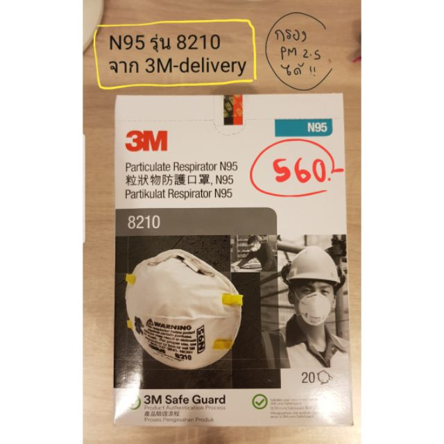 3M หน้ากาก N95 รุ่น 8210