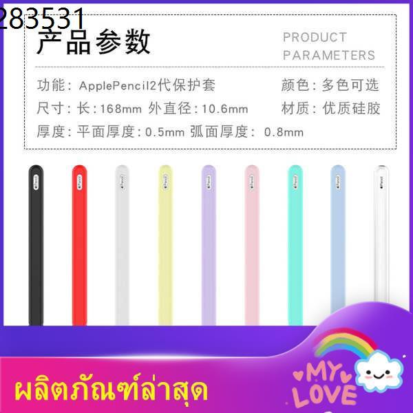 applepencil ไอแพด ปากกาทัชสกรีน ปากกาไอแพ apple pencil ☟เหมาะสำหรับแอปเปิ้ลแอปเปิ้ล pencil2 ปลอกปากกาซิลิโคนนุ่มปลายปากก