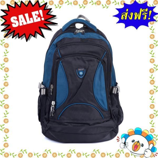 สินค้ายอดนิยมↂ✧✜SALE!!! DEVY กระเป๋าเป้ รุ่น 03-1441 สีฟ้า ขนาด 33 x 58 x 21 ซม.  แบรนด์ของแท้ 100% ราคาถูก ลดราคา หมวดห