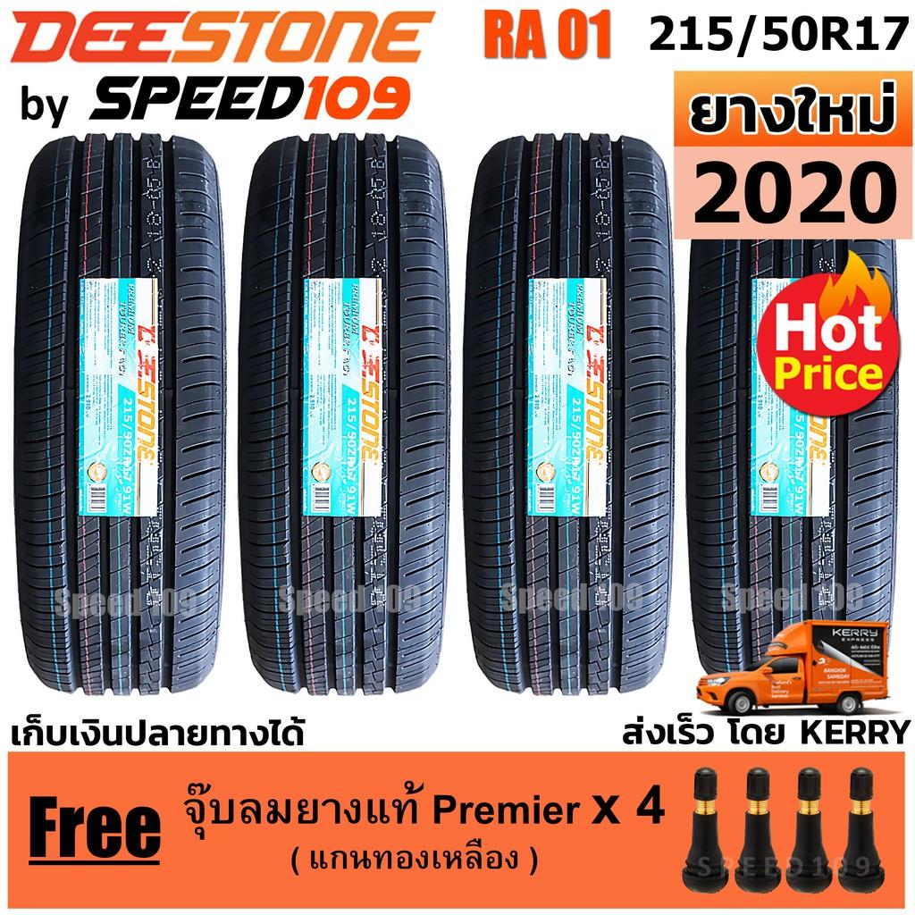 Deestone ยางรถยนต์ 215/50R17 รุ่น Premium Tourer RA01 - 4 เส้น (ปี 2020)