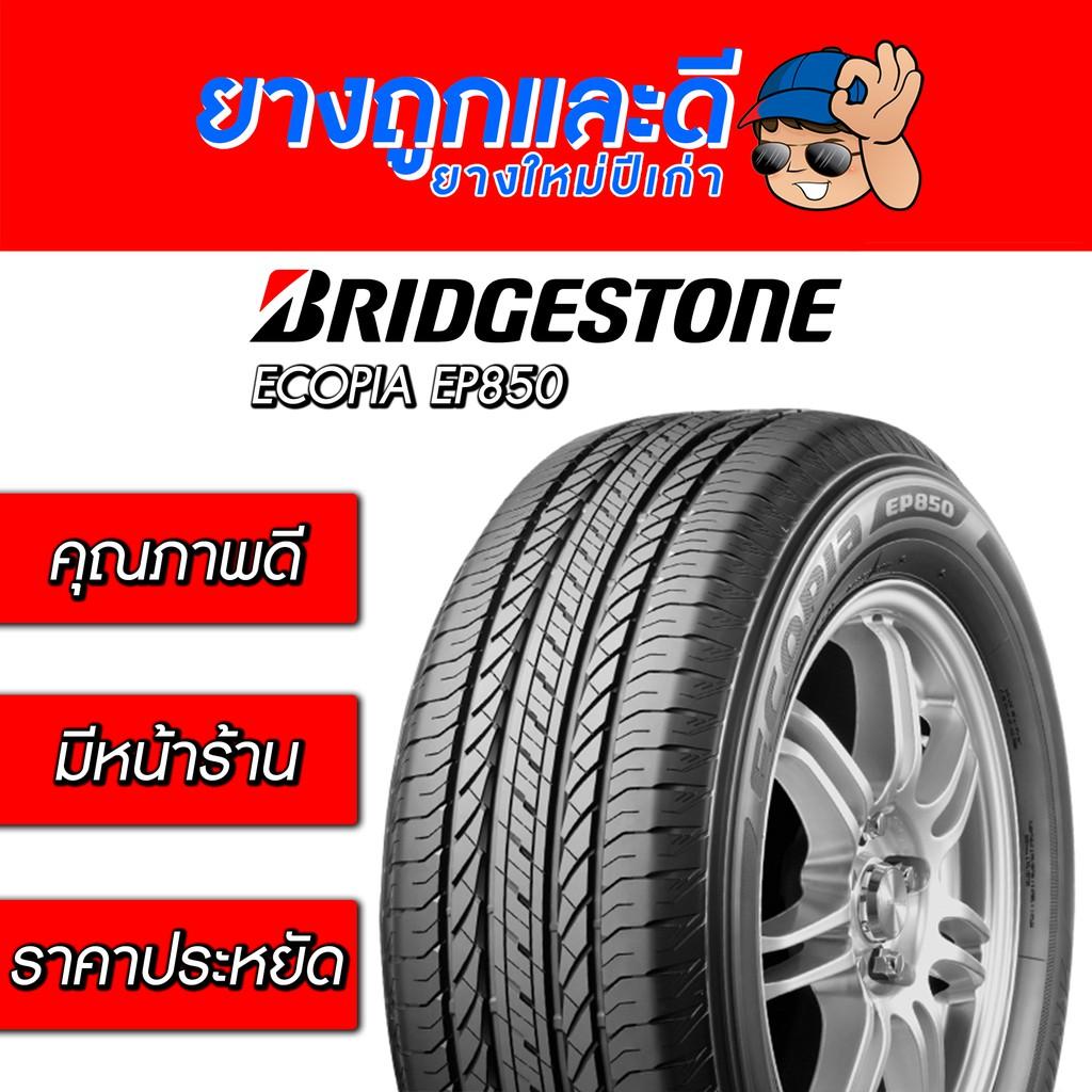 255/70 R15 BRIDGESTONE ECOPIA EP850