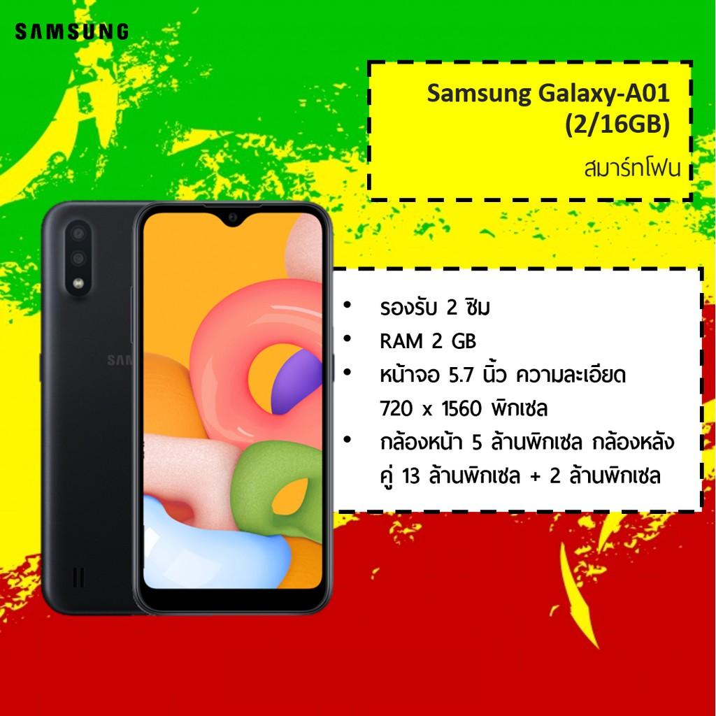 Samsung Galaxy-A01 (2/16GB) สมาร์ทโฟน