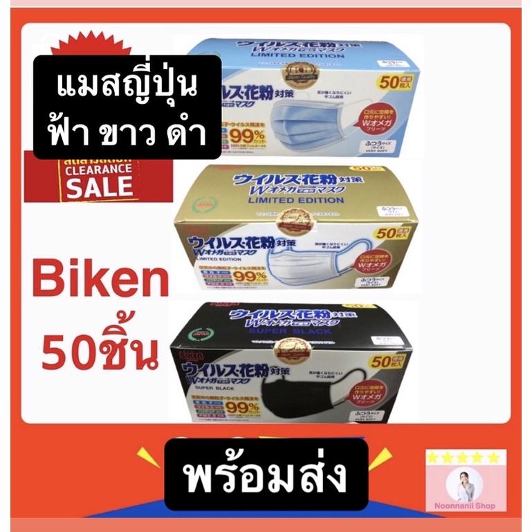 Mask Japan Biken สีดำ สีขาว  สีฟ้า มาตรฐานญี่ปุ่น  แบรนด์Biken (กล่องละ 50 ชิ้น)