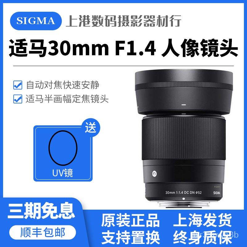 ซิกม่า 30mm F1.4 56mm F1.4 16mm F1.4 DC DN เลนส์ภาพ  การสนับสนุนไถ่ถอน