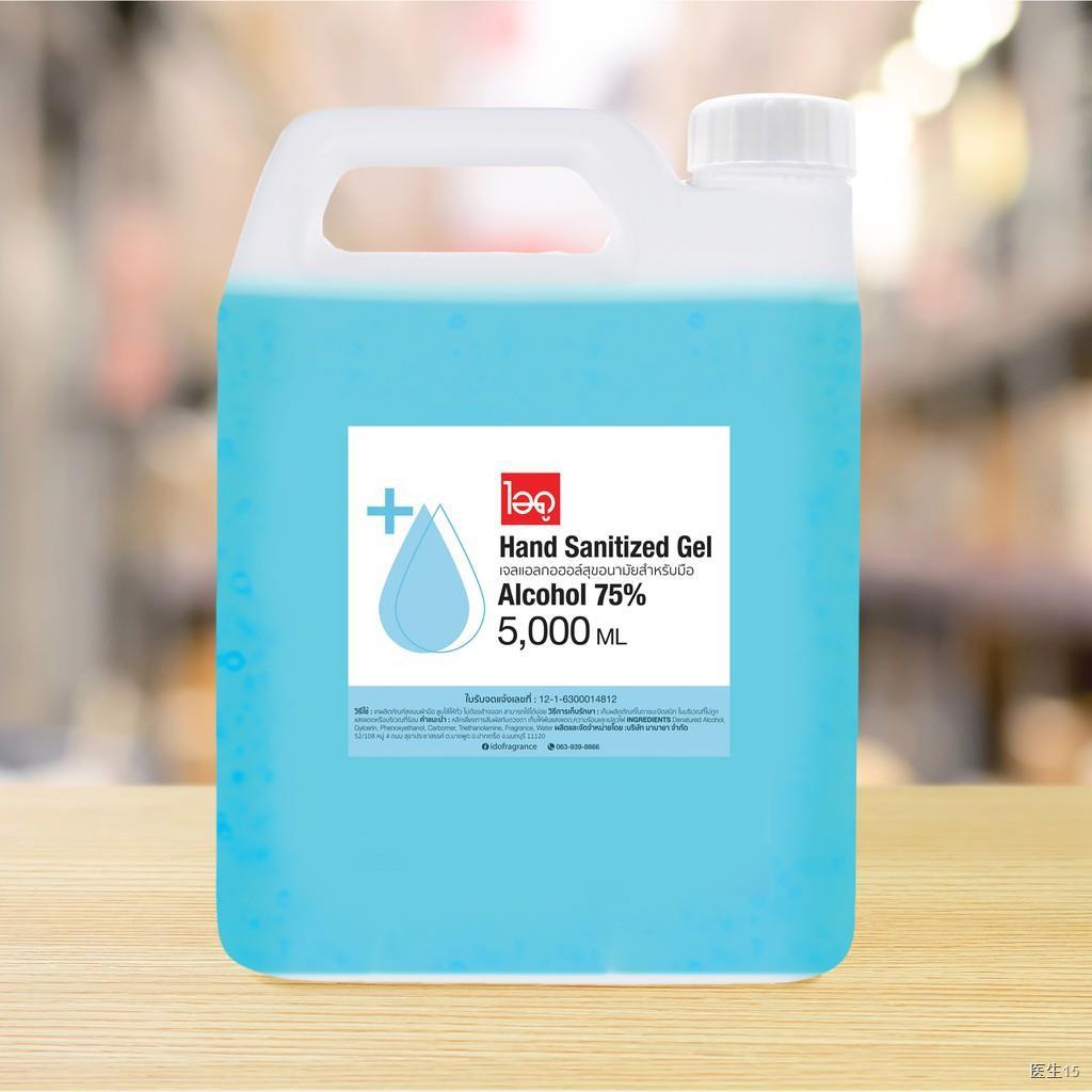 ✔️☁เจลล้างมือ แอลกอฮอลล์ 75% hand sanitizer gel ขนาด 5000ml by idofragrance