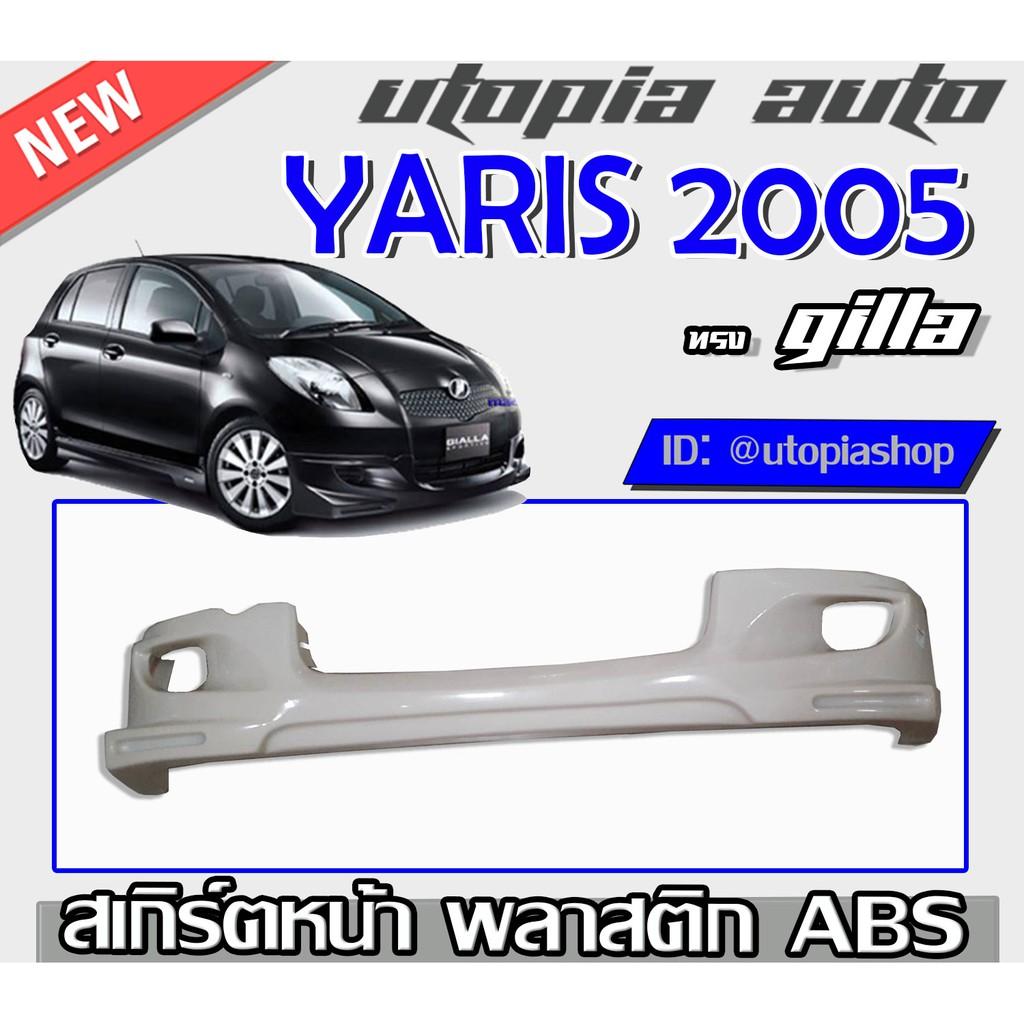 ลิ้นหน้า YARIS 2005-2008 สเกิร์ตหน้า ทรง GIALLA พลาสติก ABS ไม่ทำสี