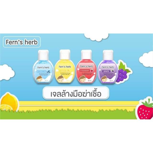 เจลล้างมือเด็ก 72.6% 30 ml