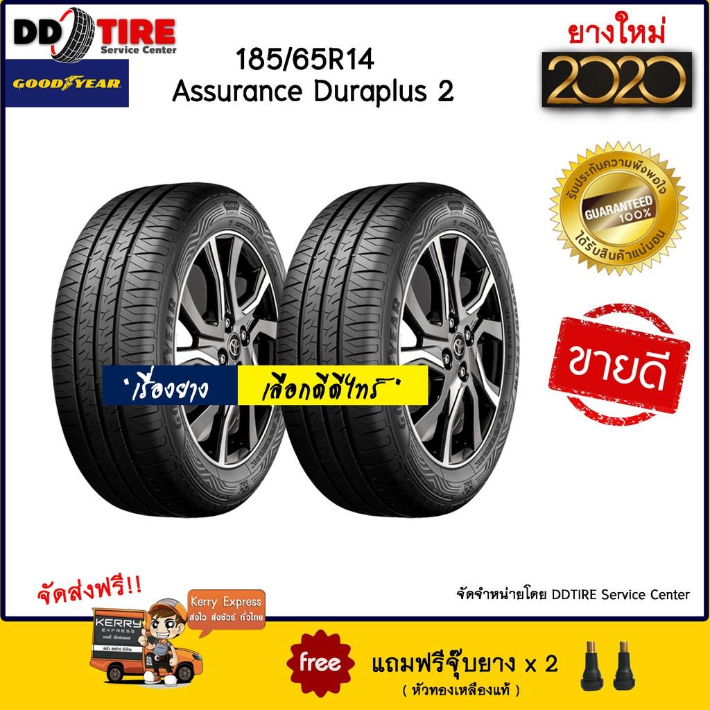Goodyear 185/65R14 ยางรถยนต์ รุ่น DURAPLUS 2 ปี 2020 จำนวน 2 เส้น [แถมฟรีจุ๊บยางหัวทองเหลืองแท้]