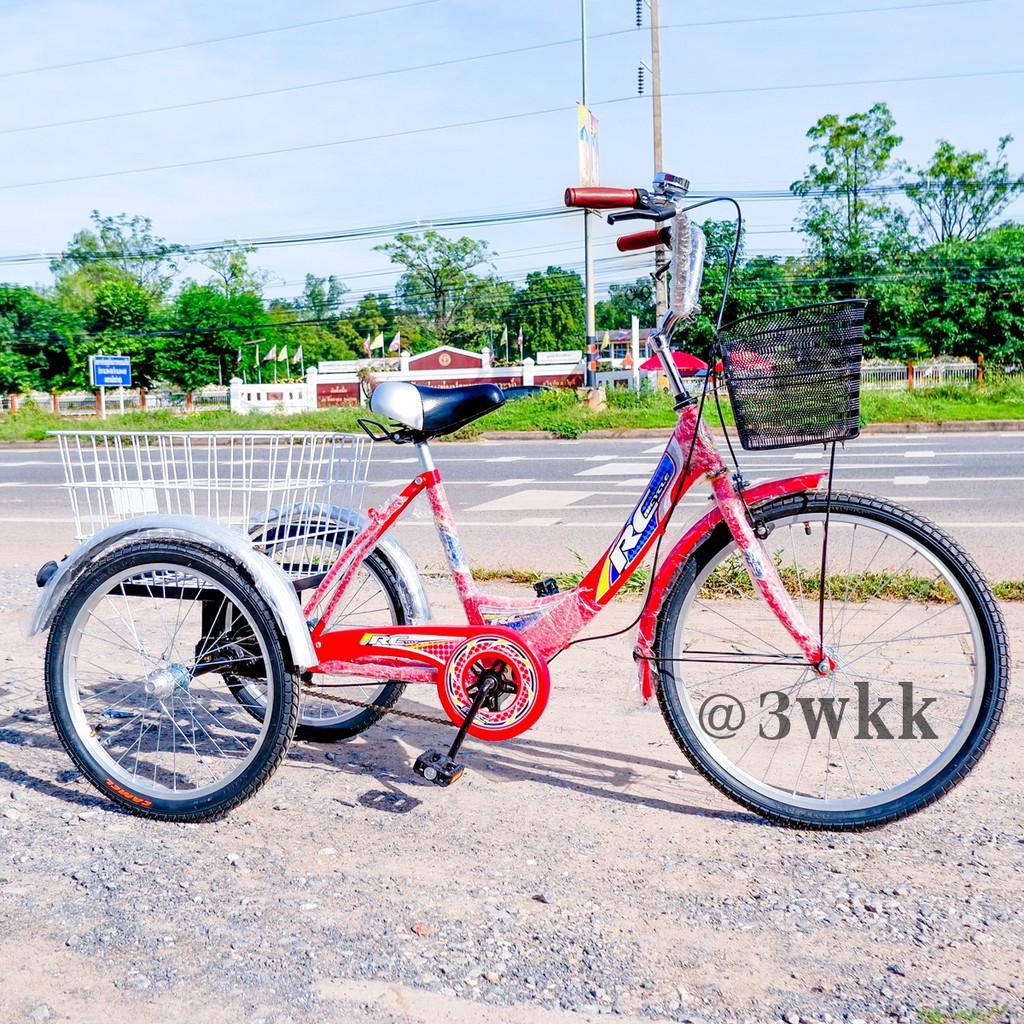 (กรอกโค้ดลดอีก300)ส่งเป็นคัน  !! จักรยานสามล้อหน้า24นิ้วหลัง20นิ้ว RC ล้ออัลลอยด์