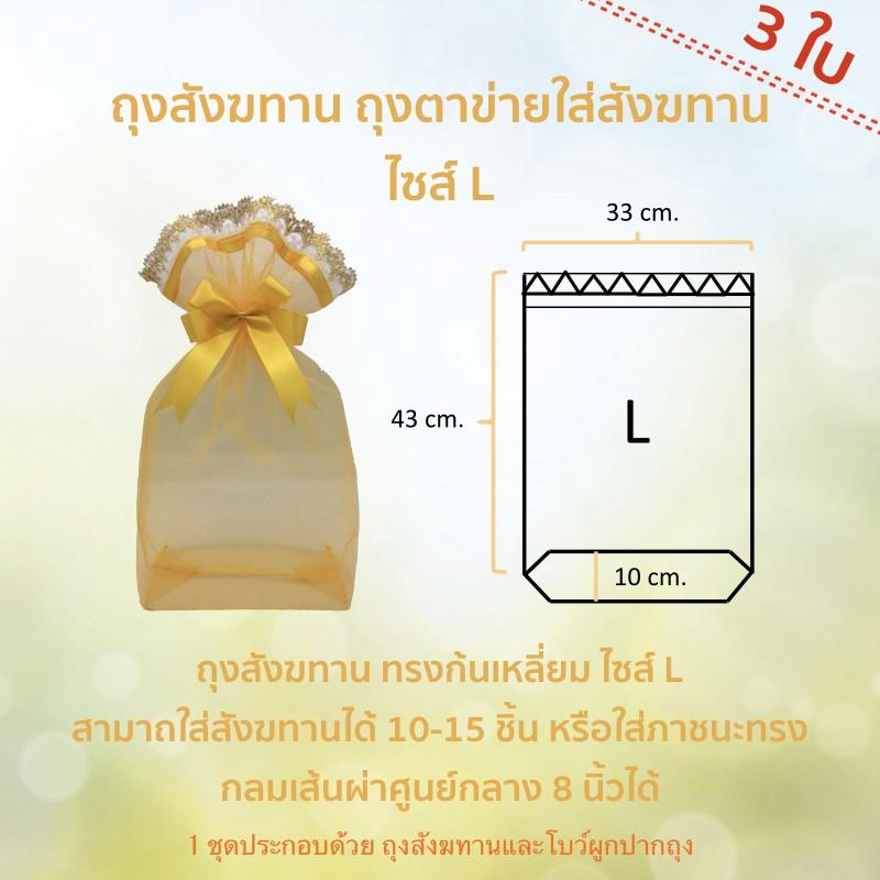 ถุงสังฆทาน ถุงตาข่ายใส่สังฆทาน ไซส์ L (43x33cm) (3 ชุด) by LACE BAG BANGKOK