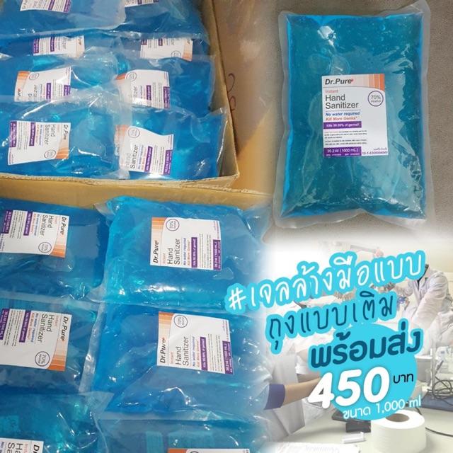 เจลล้างมือ แบบถุงเติม 1000 ML คุ้มมาก มี อย และใบเซอร์ ปลอดภัยแน่