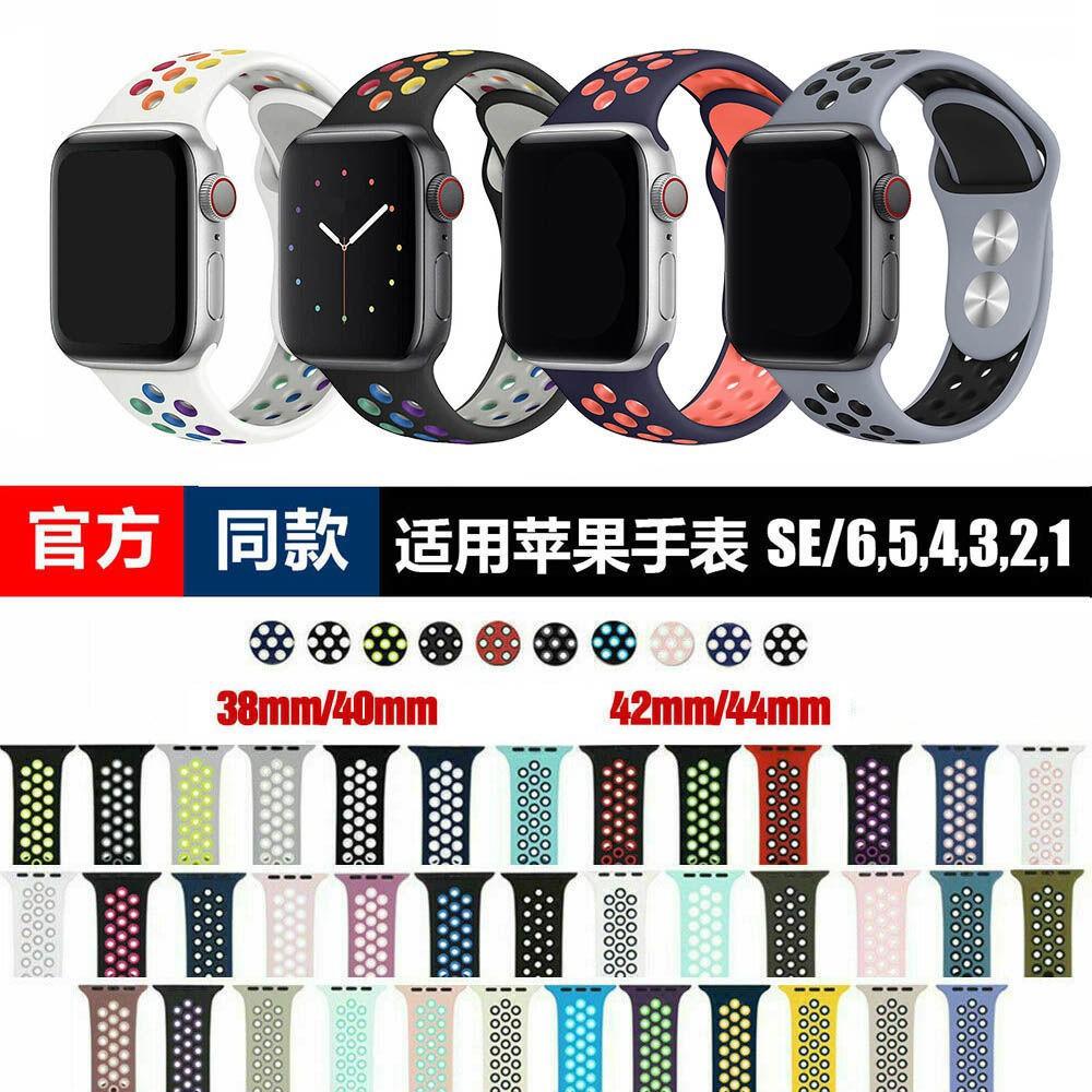 สายนาฬิกาข้อมือซิลิโคนสองสีสําหรับ Apple Watch Band Applewatch