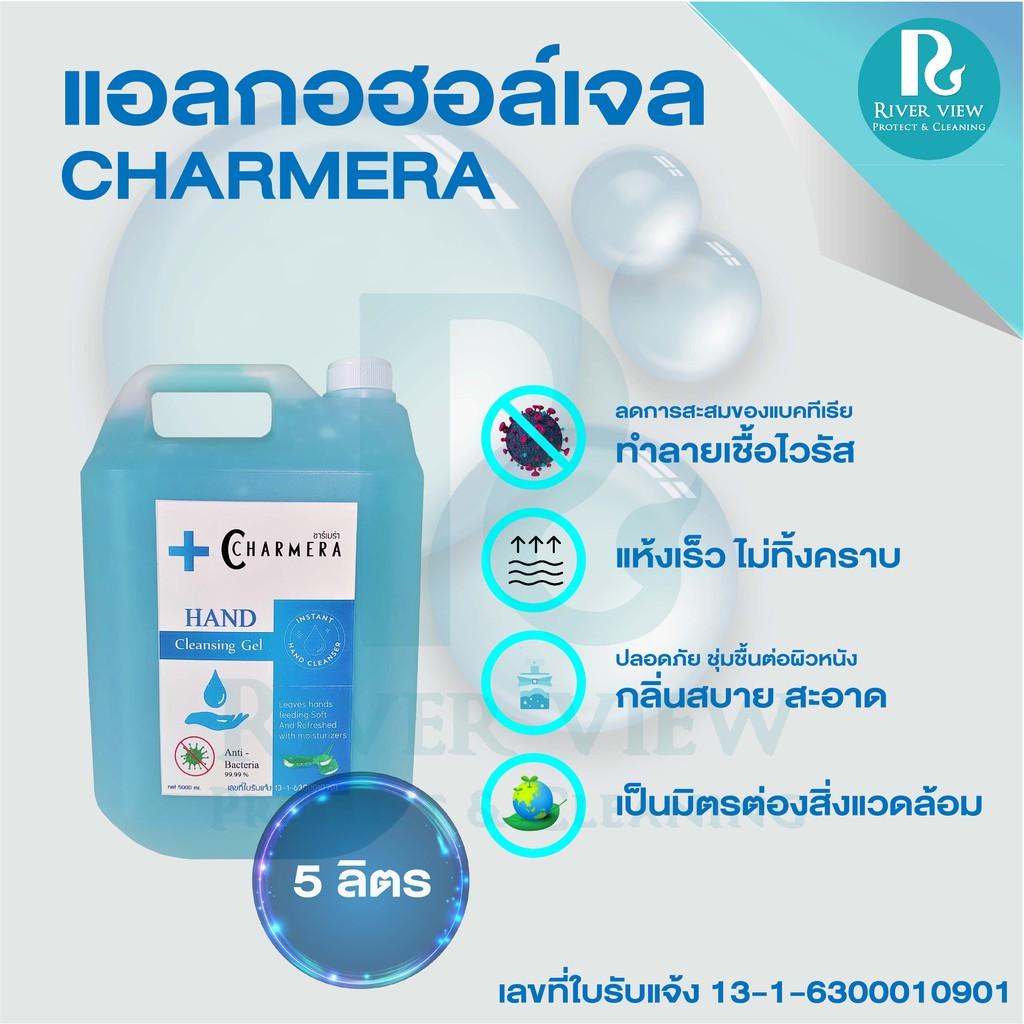 แอลกอฮอล์ เจลล้างมือ CHARMERA มี อย.สามารถหยิบจับอาหารได้ food grade  มาตรฐานโรงพยาบาล 5000ml.