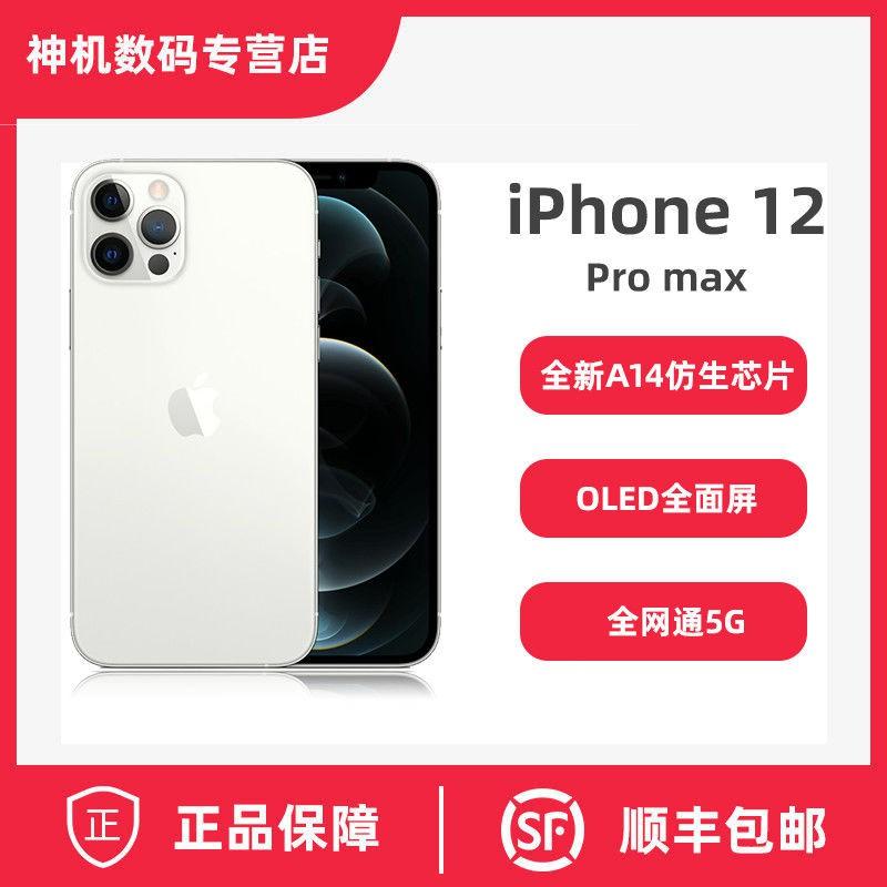 โทรศัพท์มือถือ▲✕ธนาคารแห่งชาติใหม่ของแท้ Apple/Apple iPhone 12 Pro Max Full Netcom 5G สมาร์ทโฟน