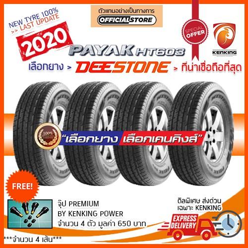 ผ่อน 0% 265/70 R16 Deestone รุ่น HT603 ยางใหม่ปี 2020 (4 เส้น) ยางขอบ16 Free!! จุ๊ป Kenking Power 650 บาท