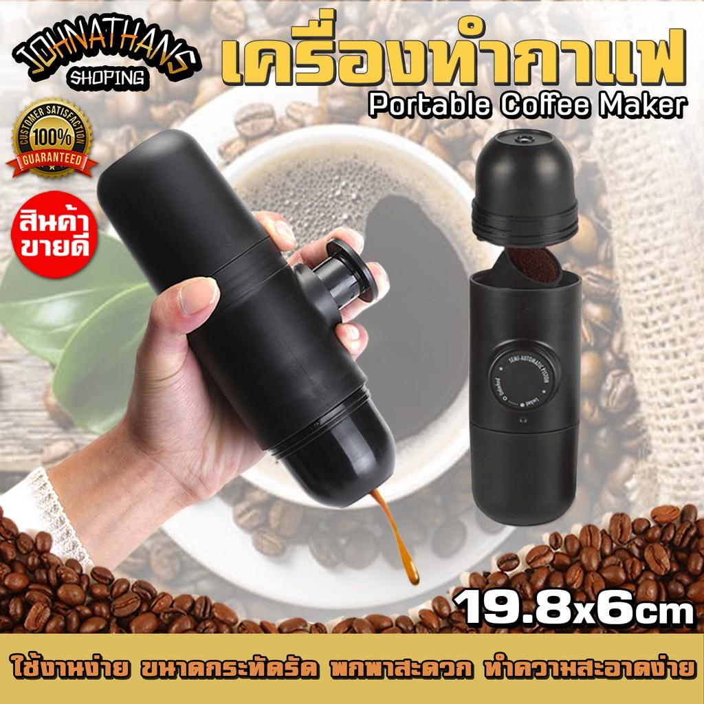 เครื่องทำกาแฟ เครื่องชงกาแฟแบบพกพา เครื่องชงกาแฟมินิ ขวดชงกาเเฟ พร้อมเเก้วในตัว น้ำหนักเบากระทัดรัด Johnathan.Shoping