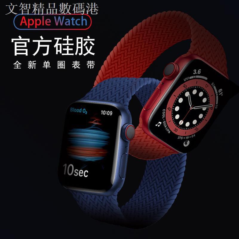 สายนาฬิกาข้อมือซิลิโคนสําหรับ Applewatch 6