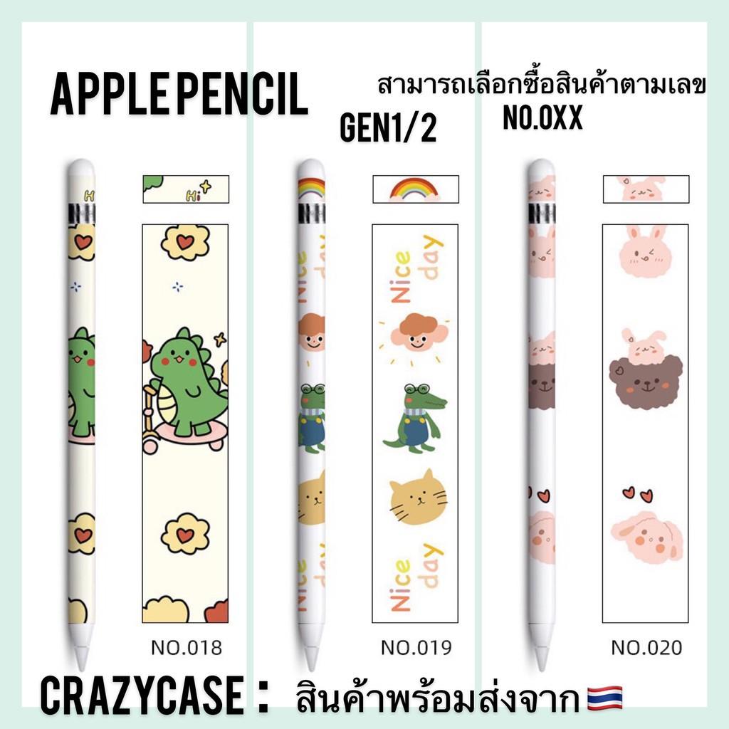 สติ๊กเกอร์ sticker pvc เครื่องปริ้นสติกเกอร์ สติกเกอร์ Apple Pencil gen1/2