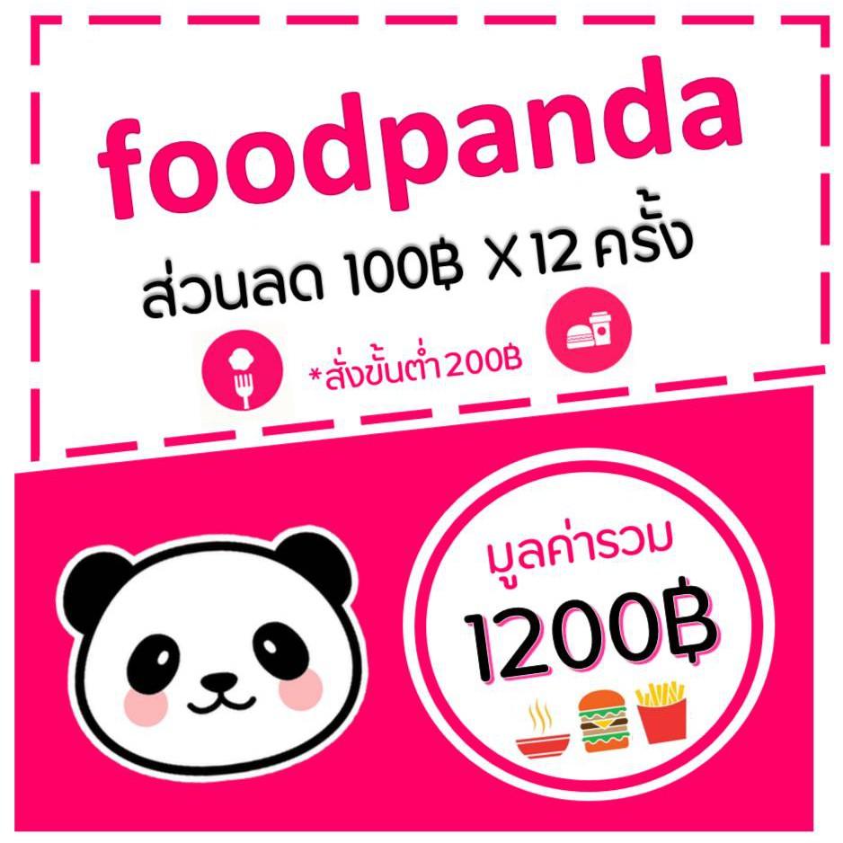discount 50% foodpanda เมื่อสั่งอาหาร 200B food panda ส่วนลด โปรโมชั่น ลดราคา