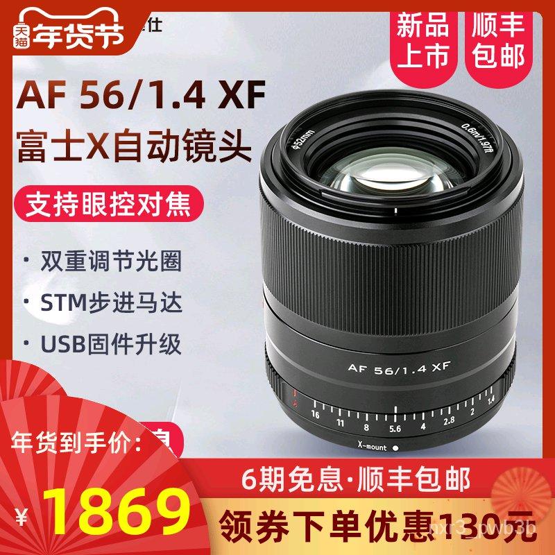 เพียงZhuoshiฟูจิ56mm F1.4รูรับแสงขนาดใหญ่เลนส์โฟกัสคงที่Xดาบปลายปืนไมโครเดียวกล้องโฟกัสอัตโนมัติ