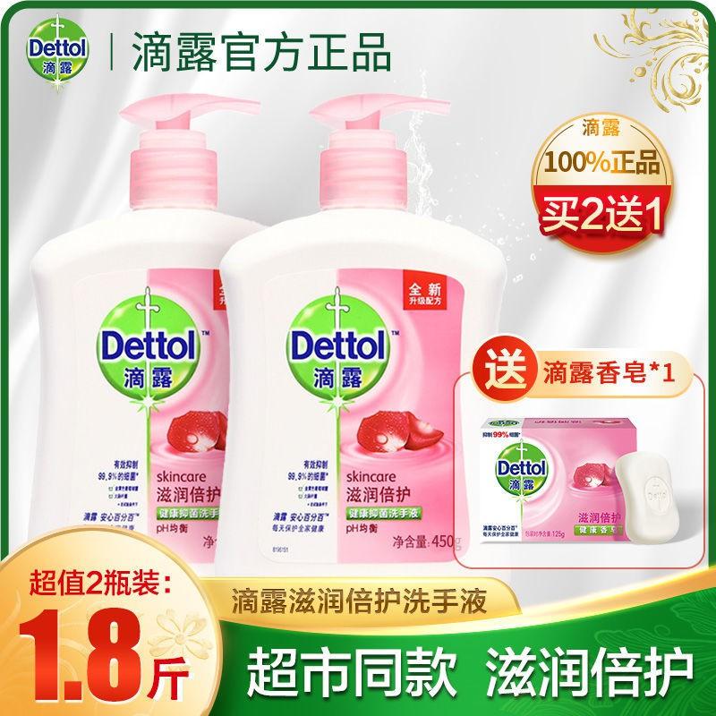 เจลล้างมือแบบใช้แล้วทิ้ง✽❒Dettol hand sanitizer sterilization and disinfection Household press bottle Refill Antibacteri