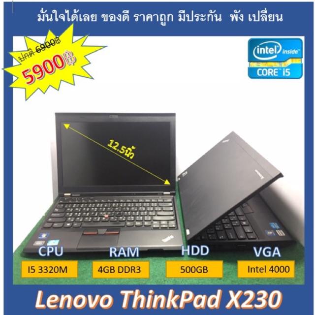 โน๊ตบุ๊ค LENOVO ThinkPad X230 corei5