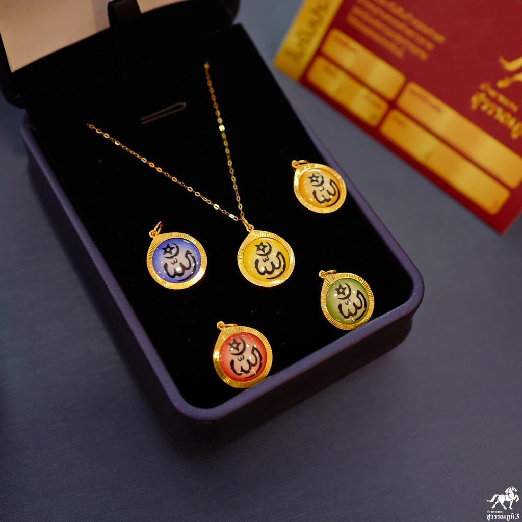 สร้อยคอ 0.3 กรัม + จี้อัลเลาะห์ เลี่ยมทองแท้ กรอบทอง 90% มีใบรับประกันให้ค่ะ พระเลี่ยมทอง ราคาเป็นมิตร