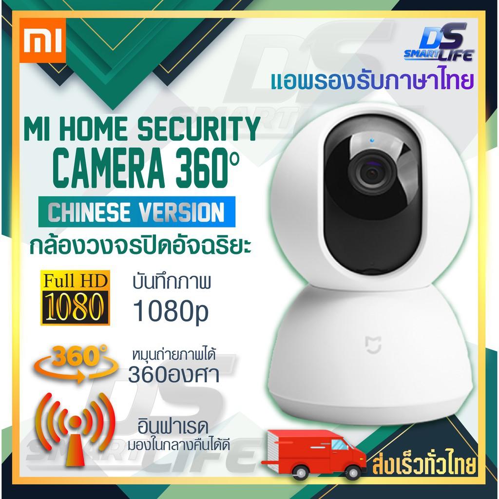 CAM กล้องวงจรปิดไร้สาย Xiaomi Mi Home Security Camera 360° [GB/CH version] คมชัด 1080p กล้องวงจร กล้องวงจร กล้องกันขโมย