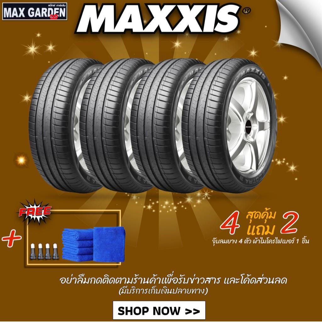 MAXXIS 185/65 R14 รุ่น ME3 (ปี2021)🔥ด่วน🔥(ราคา 4เส้น)