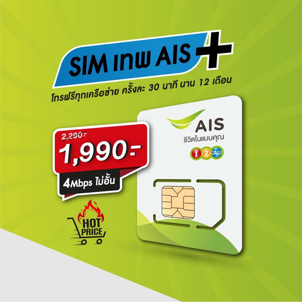 ซิมเทพ AIS+ ใหม่ล่าสุด Simเทพ เน็ตฟรี ไม่ลดสปีด โทรฟรี ทุกเครือข่าย 30 นาที