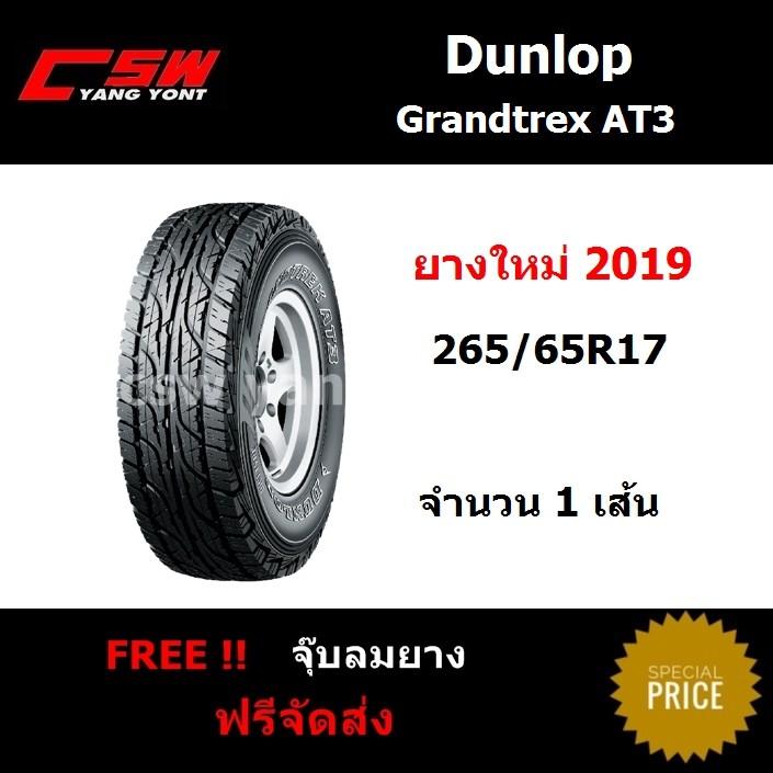 ยางรถยนต์ Dunlop AT3 265/65 R17  (ปี19)(1เส้น)