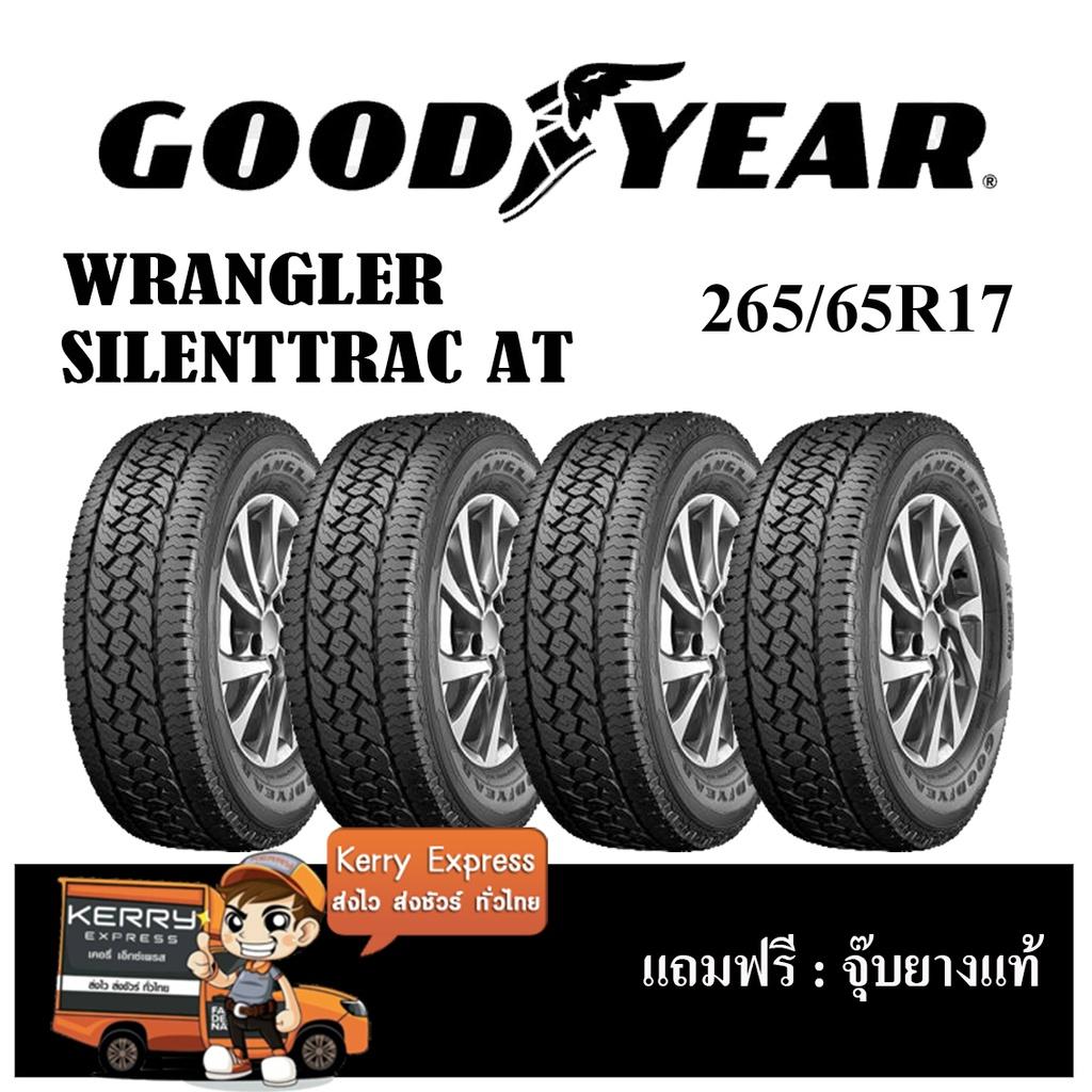 265/65R17 Goodyear Silentrac AT ชุดยาง (แถมฟรีจุ๊บยางแท้)