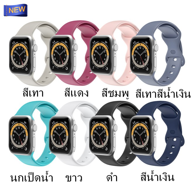 ลายทางการ รูปแบบ Apple Watch strap ซิลิโคนเหลว สายนาฬิกาข้อมือ iWatch Series SE 6 5 4 3 2 1 สาย applewatch 38 40 42 44mm