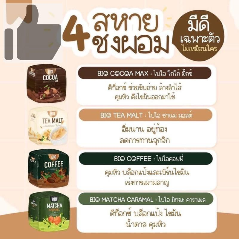 ™Bio Cocoa ไบโอ โกโก้ มิกซ์/Bio Coffee ไบโอ คอฟฟี่ กาแฟ/Bio Tea Malt ที มอลต์ (ราคาต่อ1ชิ้น)