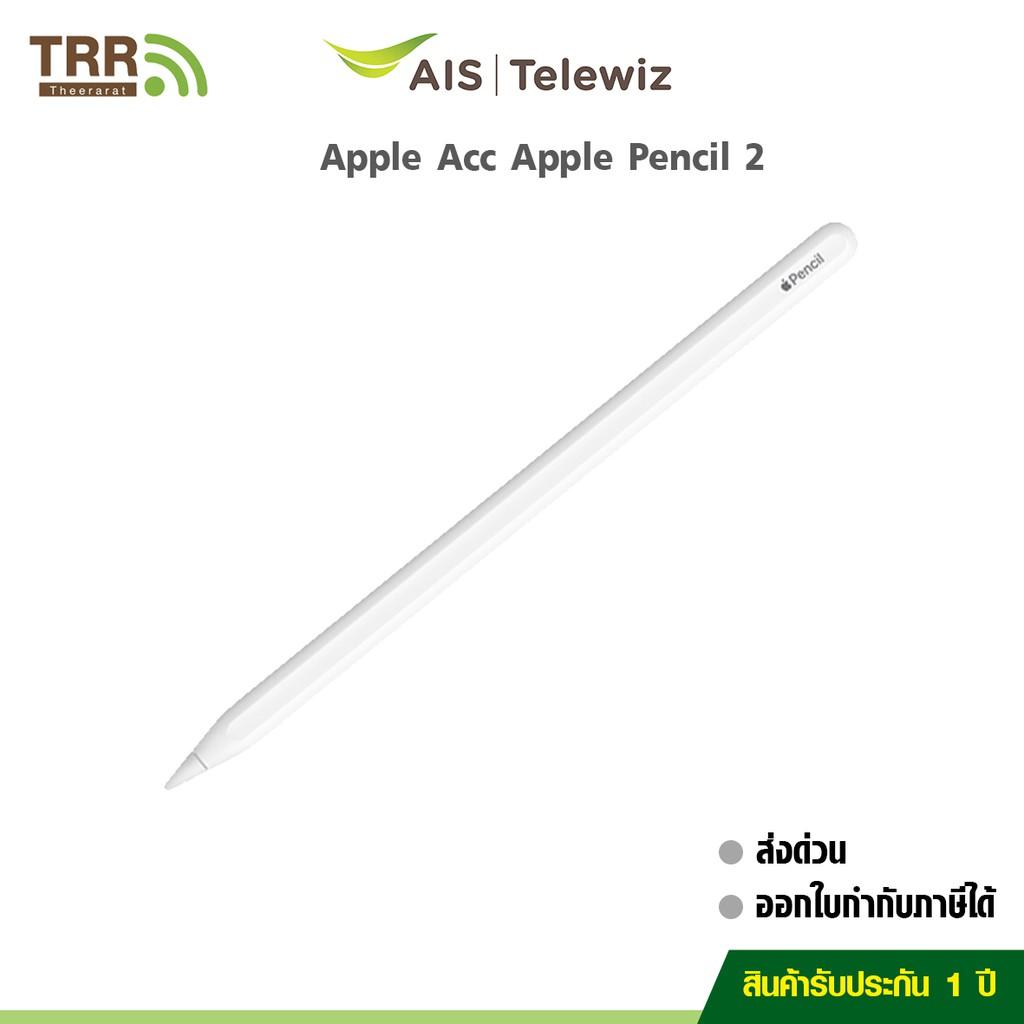 Apple pencil รุ่นที่ 2ปากกาไอแพด ราคาถูกที่สุดรับประกันศูนย์Apple จำหน่ายโดยTelewizร้อยเอ็ดปากกาไอแพดราคาถูกที่สุดของแท้