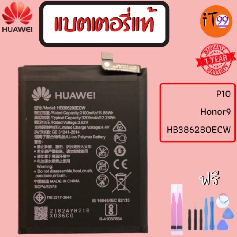 ♤แบตที่ดีที่สุด ส่งฟรี!! แบตเตอรี่ แท้ Huawei Nova2i, 3i, Y5, Y6, Y7, Y9, P9, P10, P20, P30, Mate8, Mate9,9pro, Honor 8☝