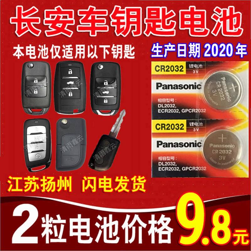 ถ่านCR20323V Changan Yidong Yuexiang V7 V5 V3 ปุ่มควบคุมระยะไกลของรถแบตเตอรี่ปุ่มรีโมทพานาโซนิคเดิม CR2032