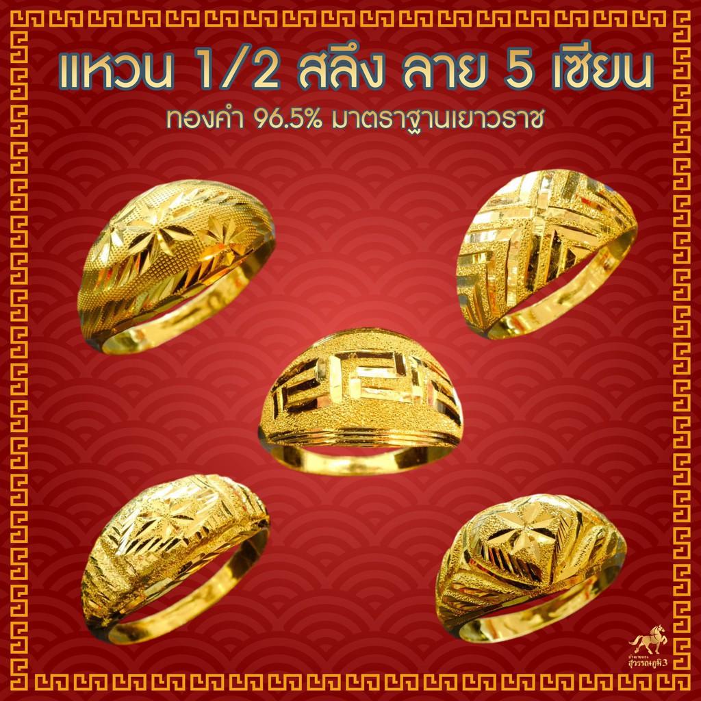 ราคาไม่แพงมาก♤✱แหวนทองคำแท้ครึ่งสลึง 1.9 กรัม ลายโปร่งหน้ามล ทองแท้ 96.5% ขายได้ จำนำได้ มีใบรับประกัน แหวนทอง แหว