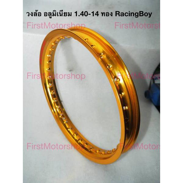 วงล้ออลูมิเนียม US Racing Boy 1.40-14 สีทอง สีเงิน Aluminum alloy Rim