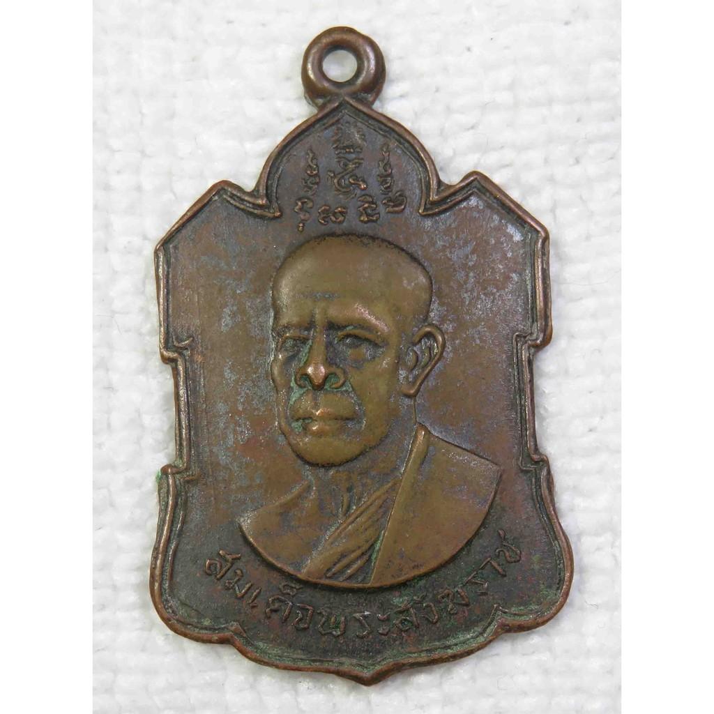 เหรียญ สมเด็จพระสังฆราชปลด รุ่นแรก ปี2505 วัดเบญจมบพิตร กทม พ่อท่านคล้าย ฯลฯ ปลุกเสก