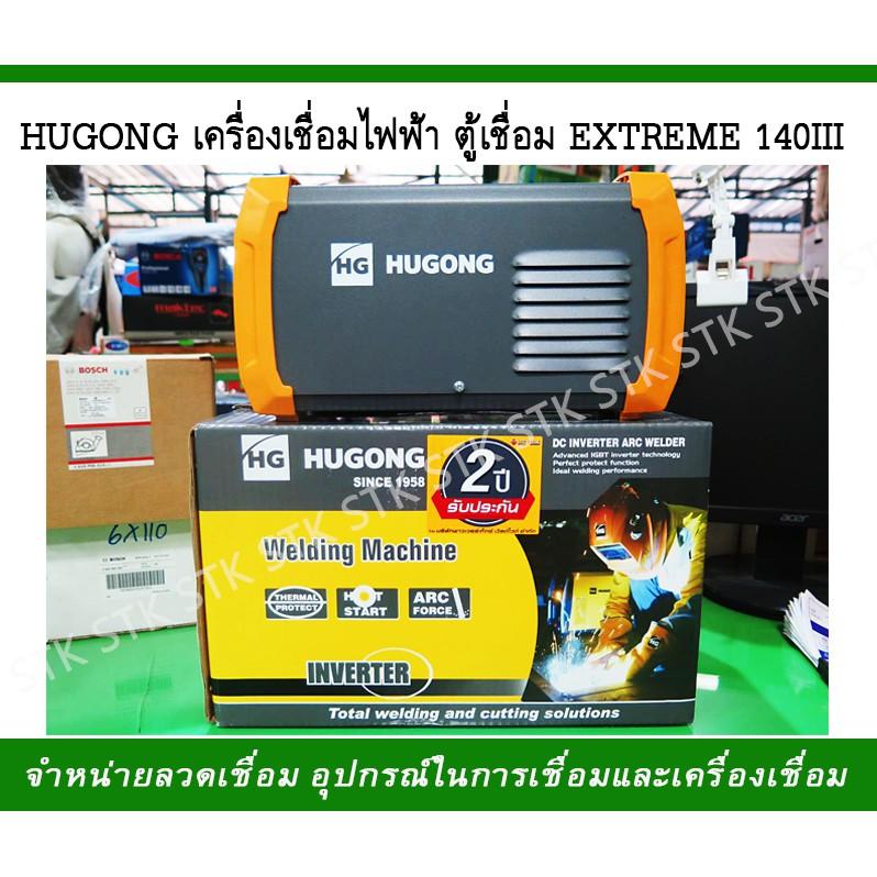 HUGONG ตู้เชื่อม เครื่องเชื่อมไฟฟ้าINVERTER  รุ่นEXTREME 140 III