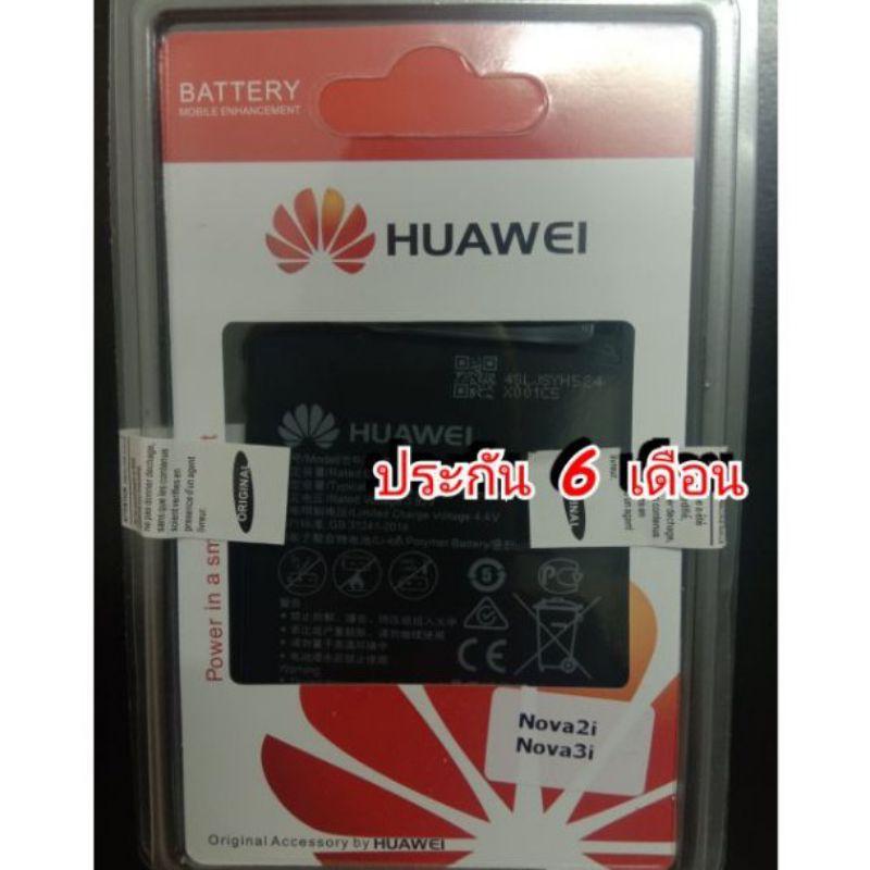 แบตเตอรี่โทรศัพท์มือถือ หัวเหว่ย battery Huawei Nova2i / Nova3i  แบต nova2i  / แบต nova3i / แบต P30lite OC0l