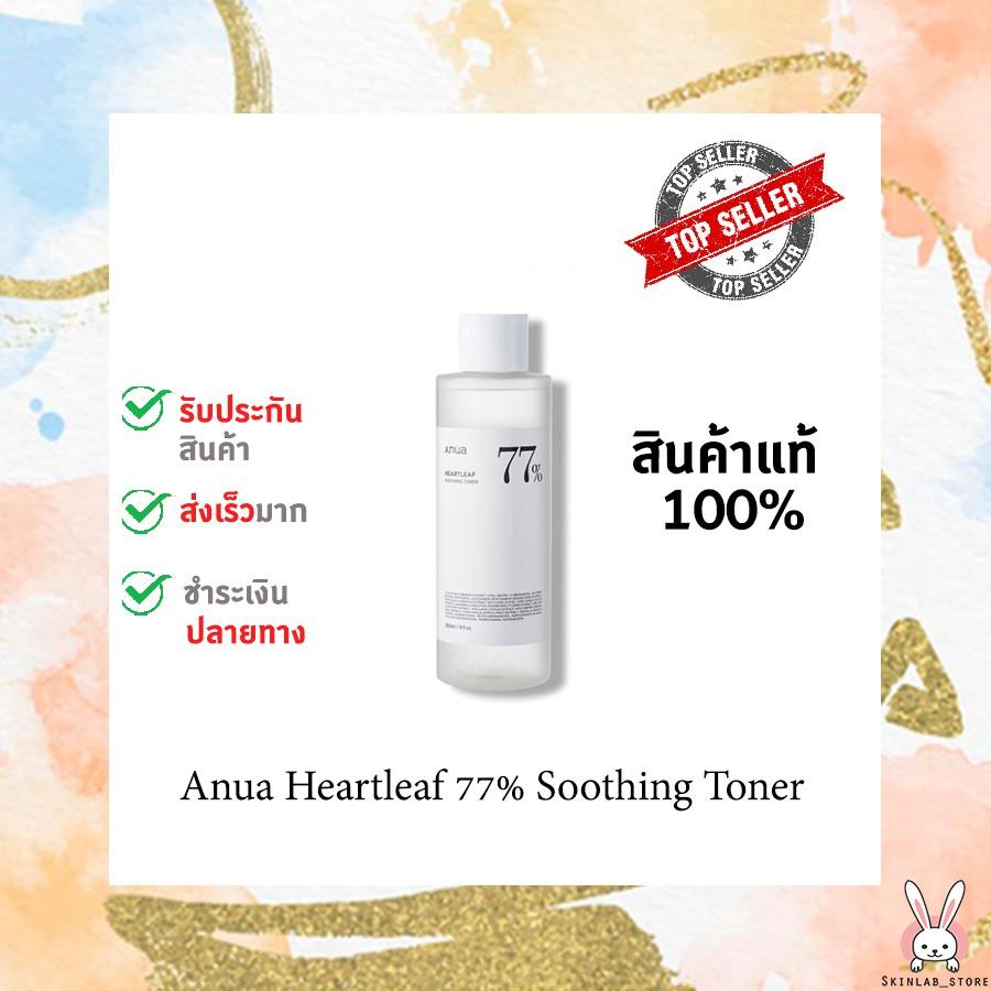 (แท้/พร้อมส่ง) Anua Heartleaf 77% Soothing Toner 40 ml
