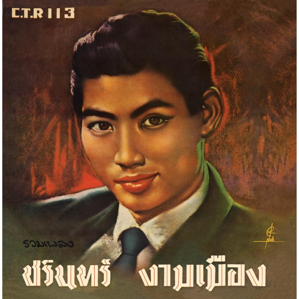 แผ่นเสียง แม่ไม้เพลงไทย ชรินทร์ นันทนาคร ชุด ซ่อนรัก-รักซ้อน / ราคา 1,990 บาท ( แถมฟรี cd แม่ไม้เพลงไทย 1 แผ่นค่ะ)