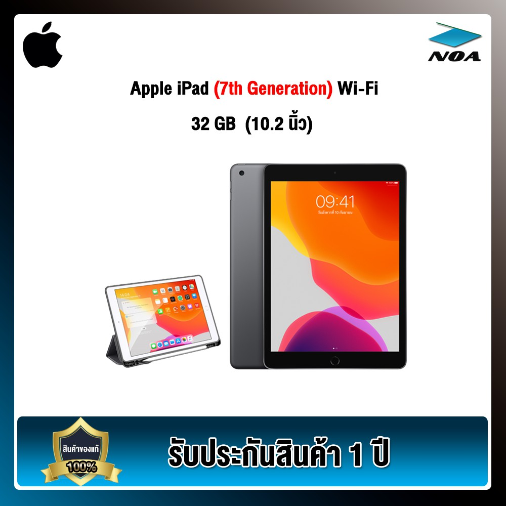 Apple iPad Gen7 2019 Wifi 32GB - Space Gray MW742TH/A Model TH ประกันศูนย์ไทย 1 ปี ของใหม่ ไม่แกะซีล