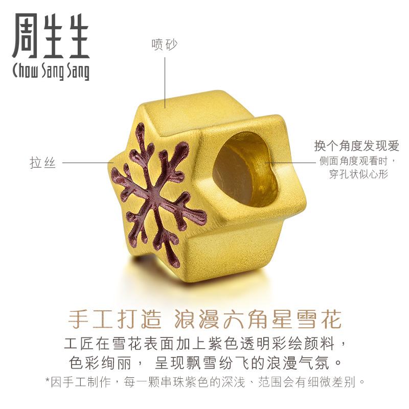 【包邮】Zhou Sheng Shengสร้อยข้อมือทองCharmeเกล็ดหิมะโอนลูกปัดจี้89246cราคา