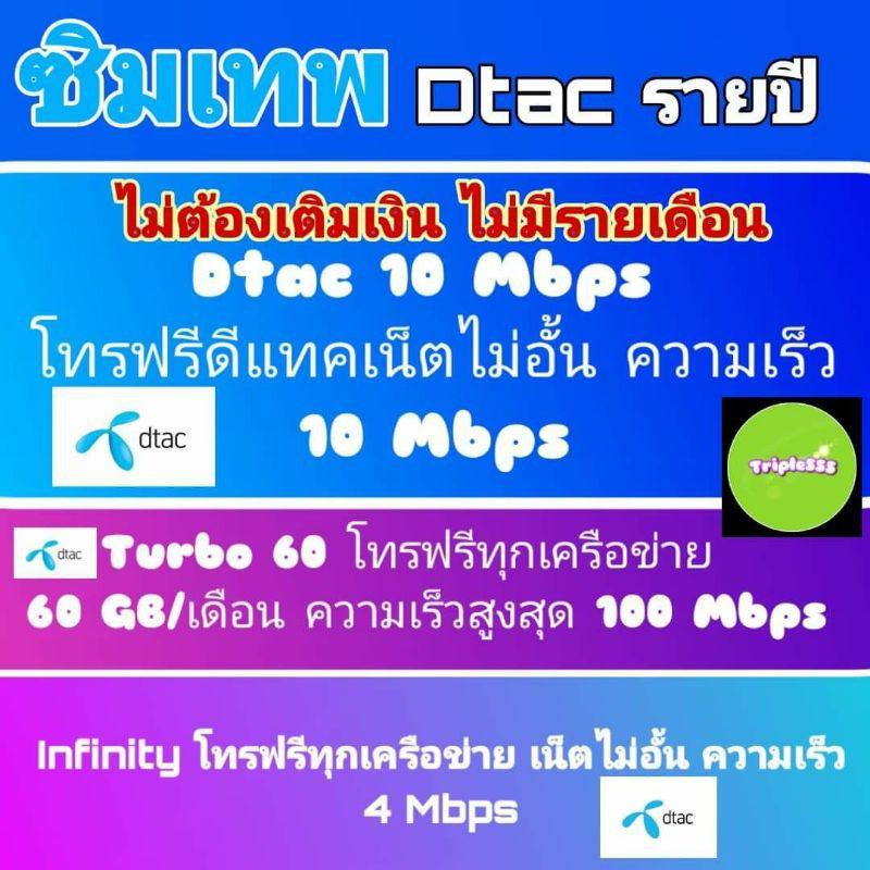 🎁🎀ซิมเทพดีแทค 10Mbps🎁🎀ซิมเทพดีแทค infinity 1 ปี🎁 🎀🚀ซิมเทพดีแทค Turbo 60GB