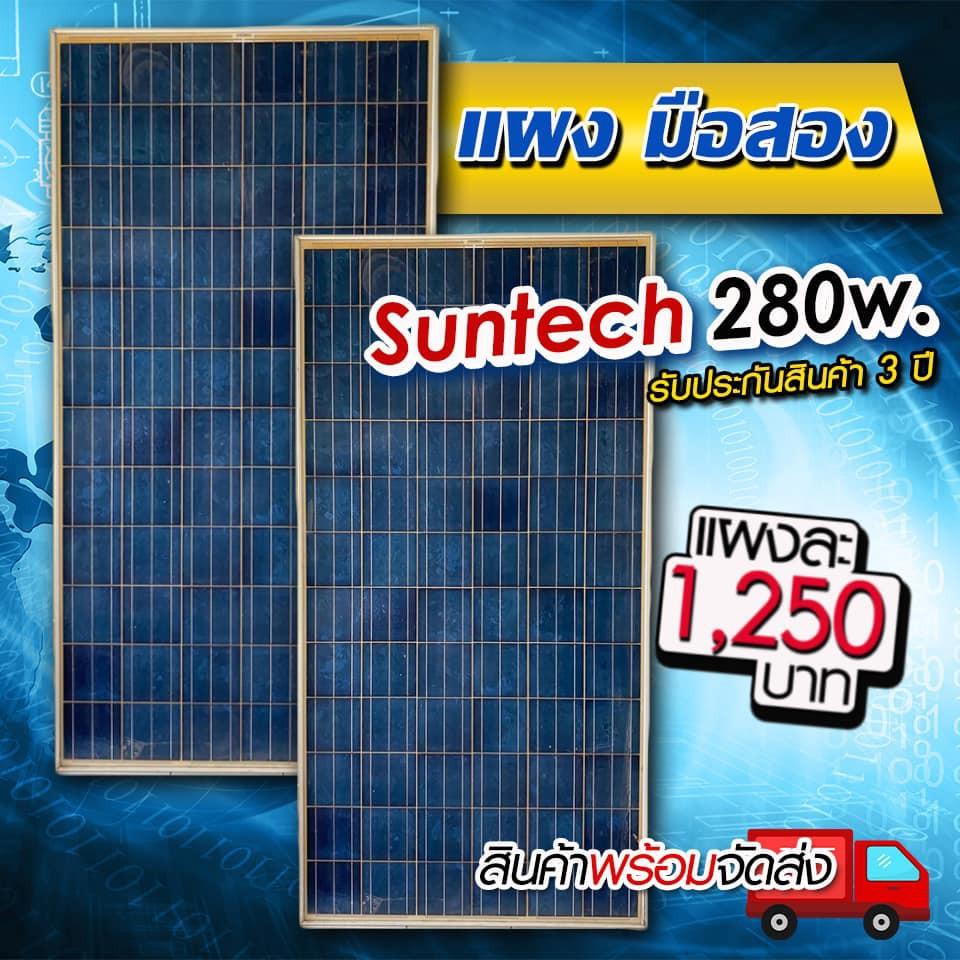 แผงโซล่าเซลล์ 280W Poly ยี่ห้อ Suntech มือสอง รับประกัน 3 ปี