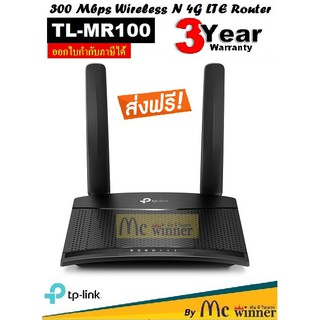 MOBILE ROUTER (โมบายเราเตอร์) TP-LINK TL-MR100 N300 4G LTE - ประกัน 3 ปี